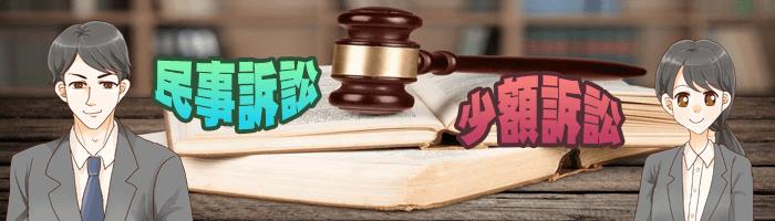 民事訴訟と少額訴訟