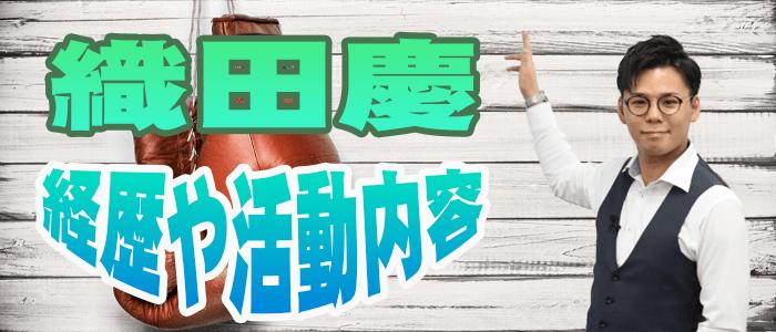 織田慶さんの経歴や活動内容