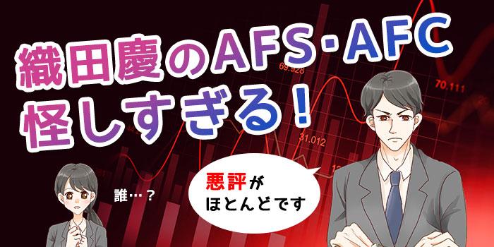 織田慶のAFS・AFCは怪しすぎる!馬鹿トレ著者のツールは悪評が多い?
