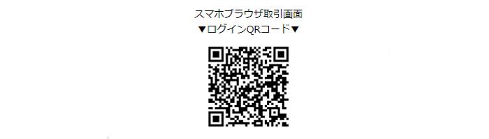 スマホログインQRコード