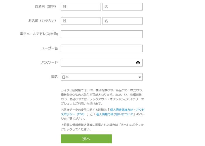 口座開設申込画面