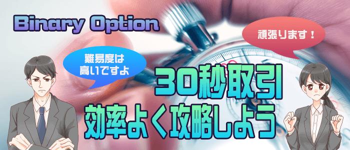 バイナリーオプション30秒取引の攻略