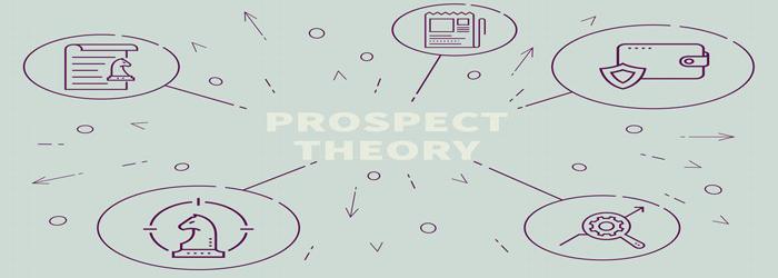 プロスペクト理論とは