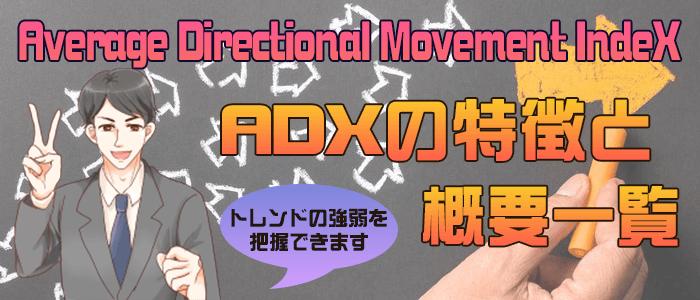 ADXの概要と特徴
