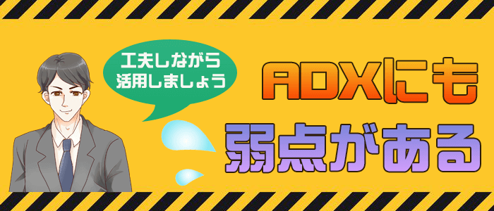 ADXを使う時の注意点