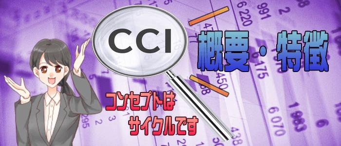 CCIの概要・特徴