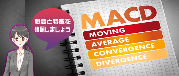 MACDの概要と特徴