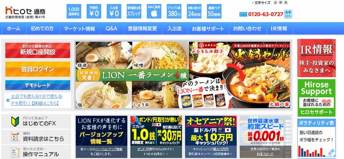 ヒロセ通商LION FX