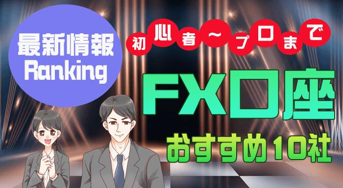 FXおすすめランキング
