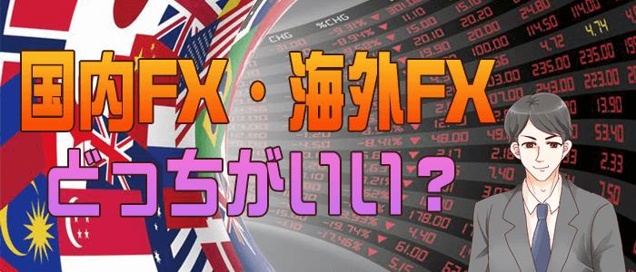 国内FXと海外FXはどちらがいいのか