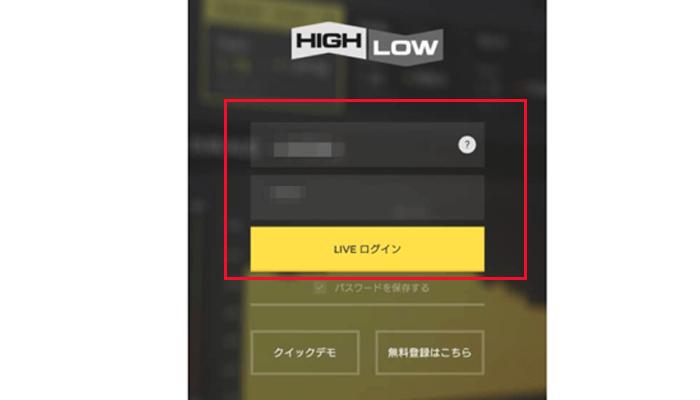 スマホアプリのログインフォーム